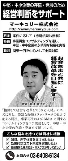 日経産業新聞に広告掲載しました